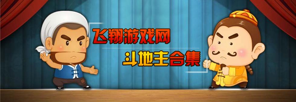 三人一副牌的斗地主游戏规则; 斗地主单机版免费下载_单机斗地主_斗