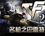 CF游戏中巴雷特2中文版