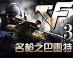 CF名枪之巴雷特3中文版