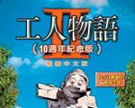 工人物语2十周年版中文版