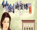 仙剑时空传番外篇 中文版
