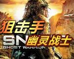 狙击手:幽灵战士中文硬盘版