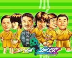 少林足球中文版