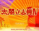 太阁立志传4中文版