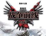 战争前线之转折点中文版