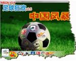 实况足球8中国风暴中文版