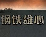 钢铁雄心中文版