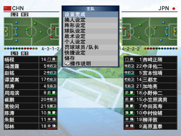 实况足球8中国风暴