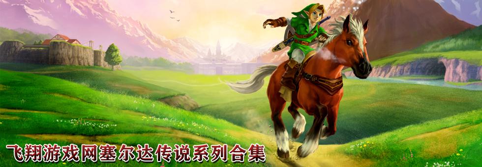 《塞尔达传说:时之笛3d》中文宣传小册子图片