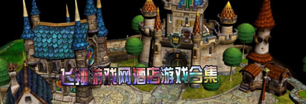 酒店游戏_主题酒店游戏