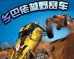 乡巴佬越野赛车中文版