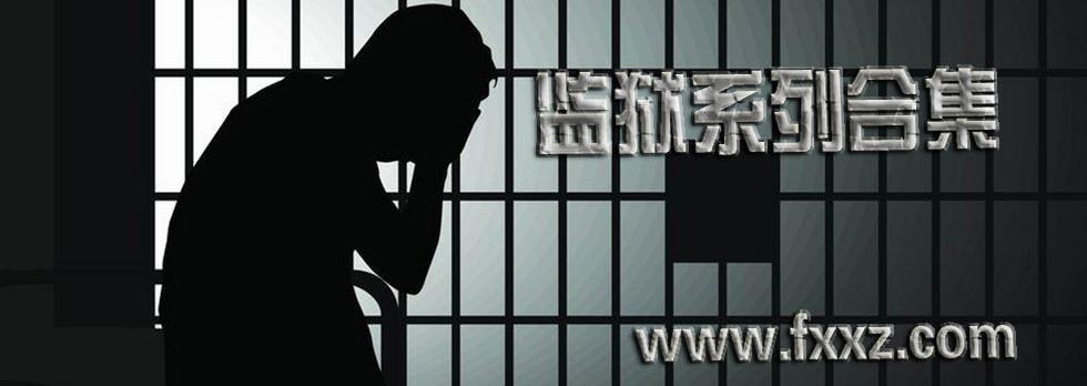 手绘3d监狱透视图