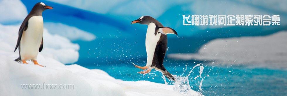 企鹅_企鹅游戏