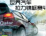 世界汽车拉力锦标赛4中文版