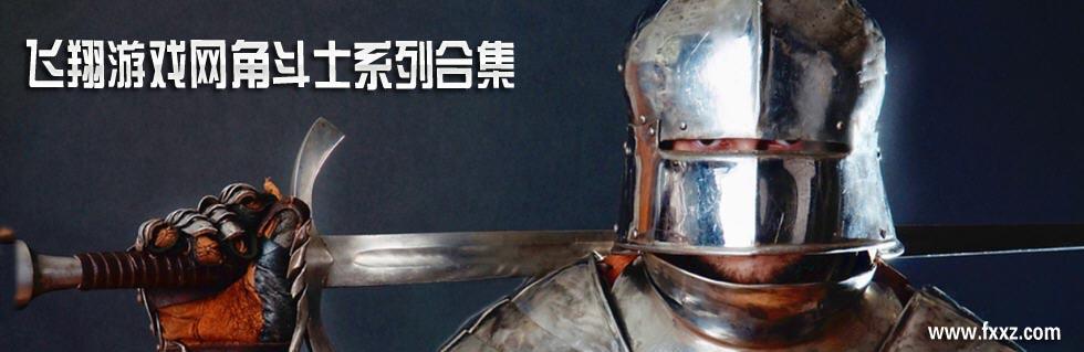 角斗士对决 中文版
