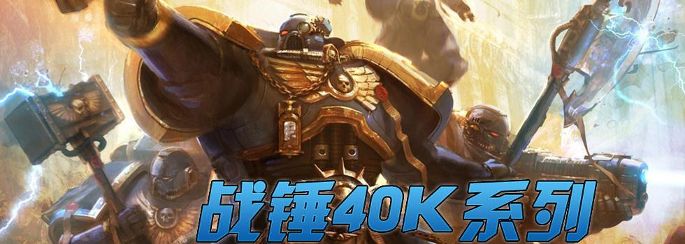 战锤40k:星际战士 (warhammer 40000:space marine)硬盘版图片