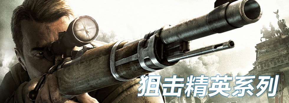 狙击精英下载_狙击精英系列