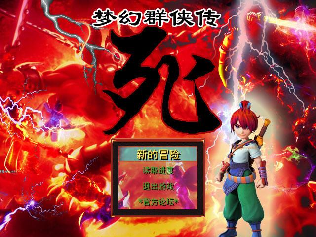 梦幻西游单机版4梦幻西游单机版之梦幻群侠传 死 (640 * 480)
