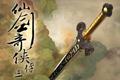 仙剑3魔剑怎么养成,仙剑3魔剑净化攻略