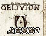 上古卷轴4:湮没(The Elder Scrolls IV: Oblivion)中文硬盘版