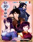 仙剑奇侠传4下载