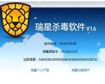 瑞星杀毒软件24.00.11.94 官方安装版