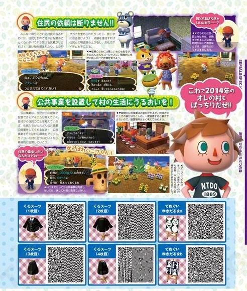 3ds社交游戏《动物之森》2014年活动介绍