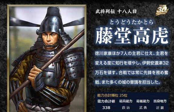 特种兵之医道创奇杨叶-藤堂高虎﹙1556年1月6日—1630年11月9日﹚是日本战国时代、安土