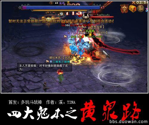 斗战神黄泉路攻略_飞翔单机游戏网