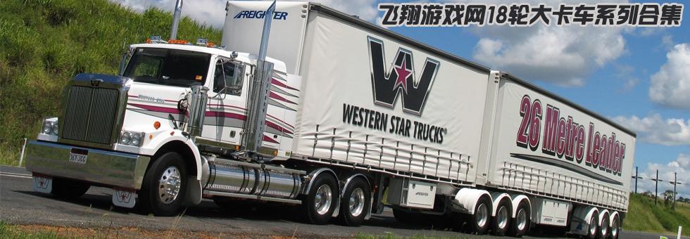 18轮大卡车2_18轮大卡车