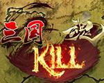 三国Kill 电脑版