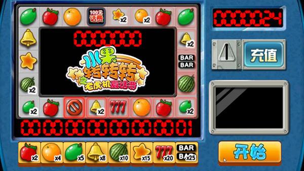 首页 手机游戏工具 休闲益智 → 水果老虎机 电脑版  游戏截图