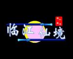 临江仙境中文版