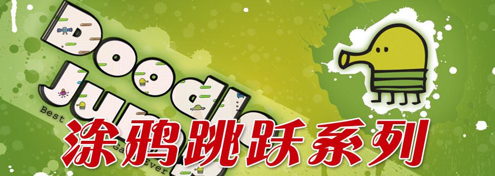 上火爆的涂鸦跳跃,游戏中玩家将会控制一只小兔子