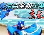 索尼克全明星赛车:变形中文版