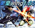 拳皇wing1.85
