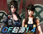 CF起源1.4中文版