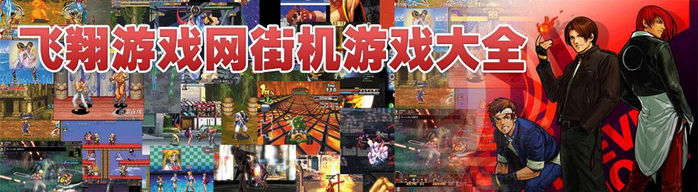 街机游戏下载大全中文版下载_街机游戏合集下载