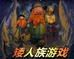 矮人族游戏中文硬盘版