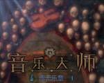 音乐大师3:虚无乐章中文典藏版