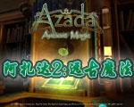 阿扎达2:远古魔法