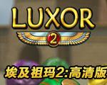 埃及祖玛2:高清版(Luxor 2 HD)