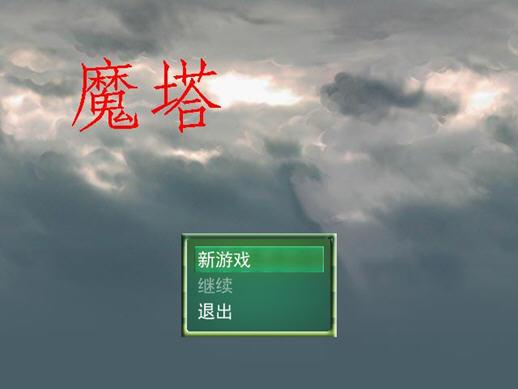 魔塔外传下载_飞翔游戏
