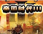 帝国时代3亚洲王朝修改器