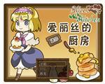 爱丽丝的迷你厨房中文版