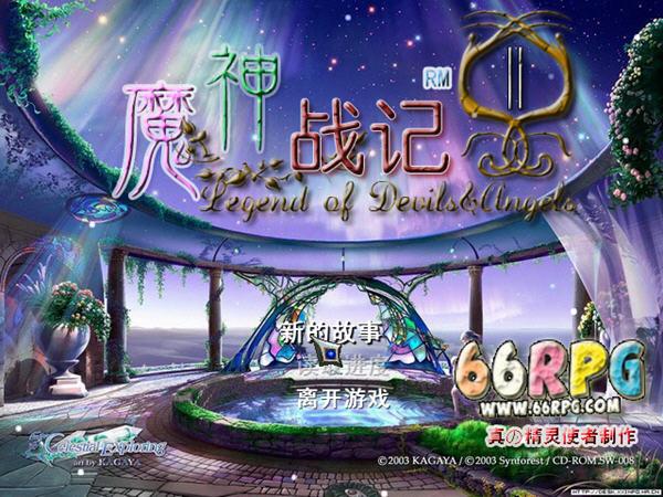 魔神战记2中文版下载
