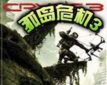 孤岛危机3简体中文版字体清晰补丁