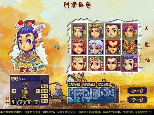 梦幻西游单机版梦幻重游下载 飞翔游戏