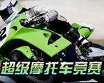超级摩托车竞赛中文版