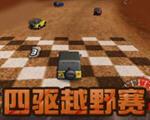 四驱越野赛中文版